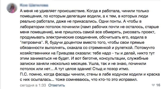 В социальных сетях петербуржцы делятся своим впечатлением о состоянии здания ИТМО. Фото скриншот https://vk.com/itmoru / https://vk.com/overhearitmo