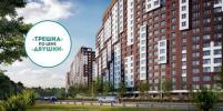 Квартиры евроформата уверенно завоевывают рынок недвижимости Москвы