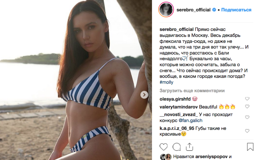 Ольга Серябкина, фотоархив. Фото скриншот www.instagram.com/serebro_official/