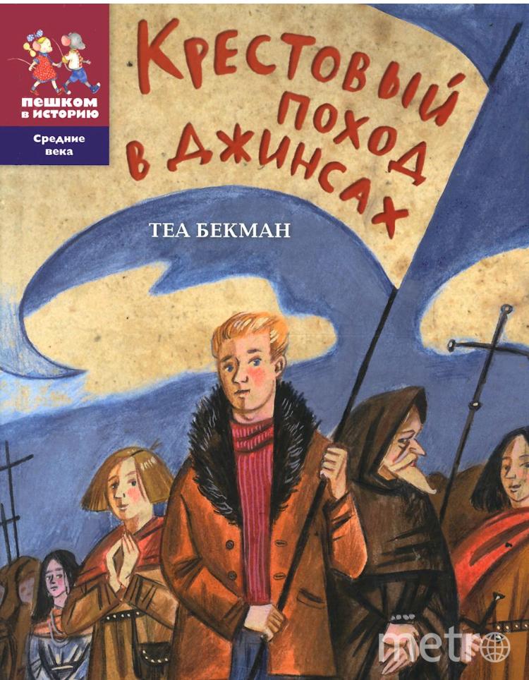 Не нужно забывать и про лучший подарок всех времён – книгу! Фото Instagram @parkpatriot, @bulochkasi,  kvestiki.ru, chodo.ru