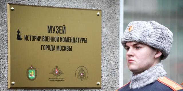 Музей истории Военной комендатуры Москвы. Выставка.