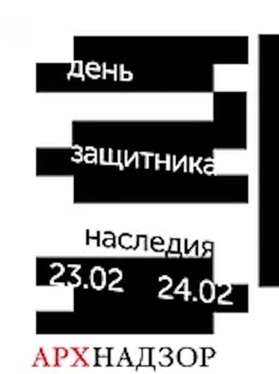 Фестиваль Архнадзора. Фестиваль. Фото Скриншот archnadzor.ru