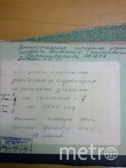 """Лицевые карточки служащих аптеки. Фото """"Metro"""""""