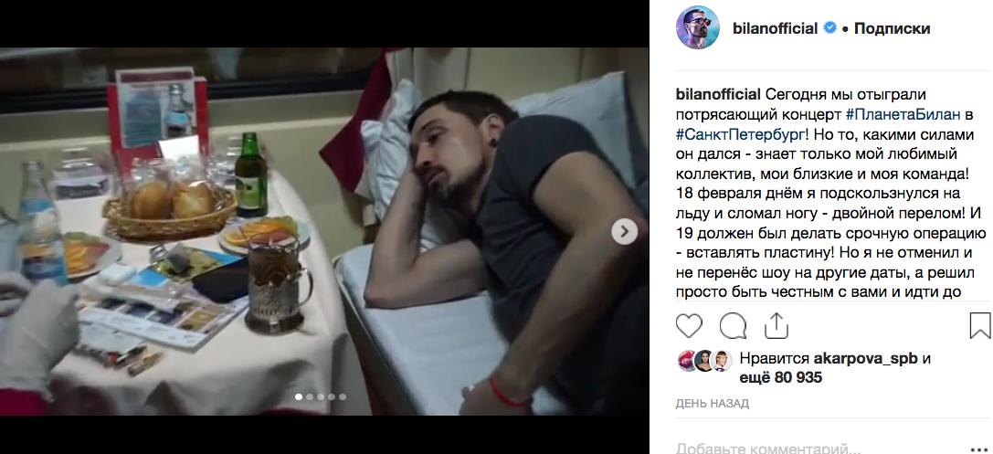 Дима Билан проходил лечение прямо в поезде, во время поездки в Петербург на концерт. Фото скриншот https://www.instagram.com/bilanofficial/