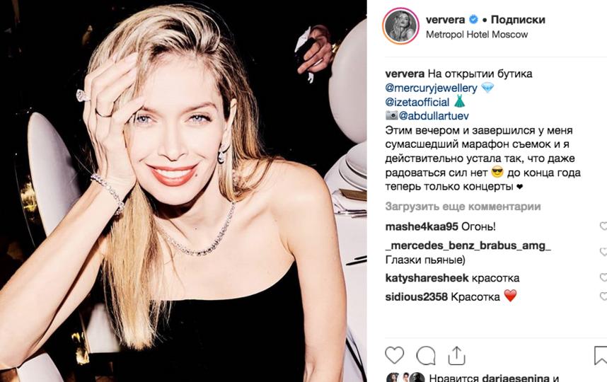 Вера Брежнева, фотоархив. Фото скриншот https://www.instagram.com/ververa/