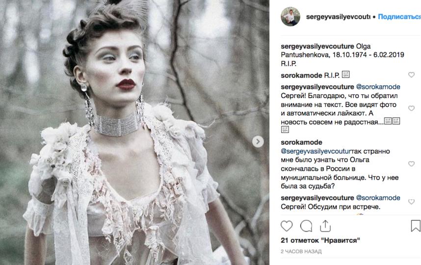 Ольга Пантюшенкова, фотоархив. Фото скриншот https://www.instagram.com/