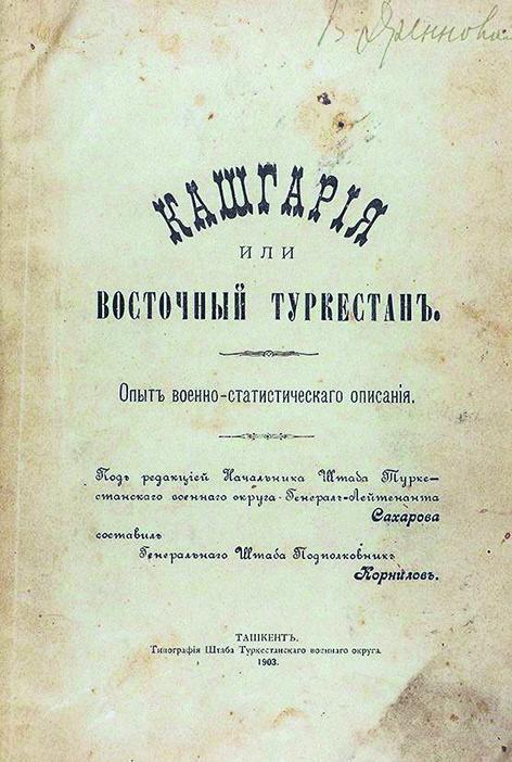 Обложка книги «Кашгария или Восточный Туркестан», написанная Корниловым. Фото wikipedia