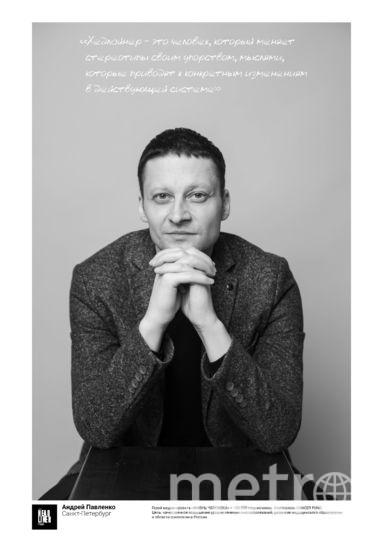 """Андрей Павленко. Фото предоставлено пресс-службой премии """"Headliner года"""""""