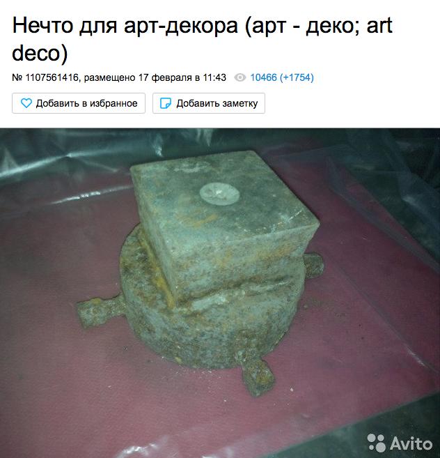 """Петербуржец продает """"нечто"""" почти за 10 млн рублей. Фото скриншот https://www.avito.ru/"""