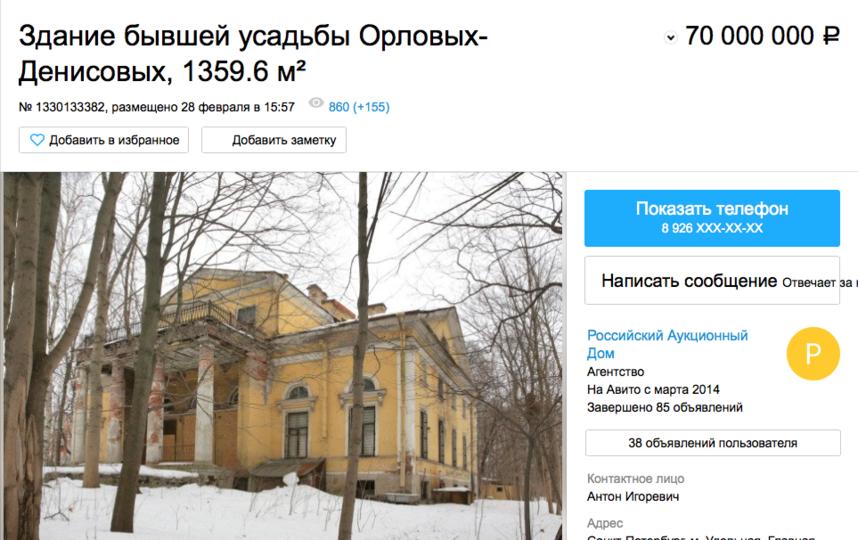 Усадьба Орловых-Денисовых. Фото Скриншот avito.ru