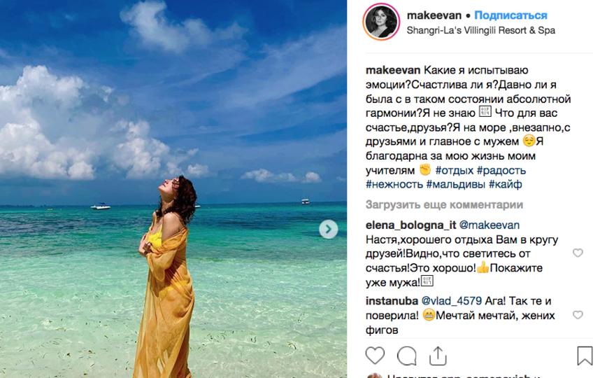 Анастасия Макеева, фотоархив. Фото скриншот https://www.instagram.com/makeevan/