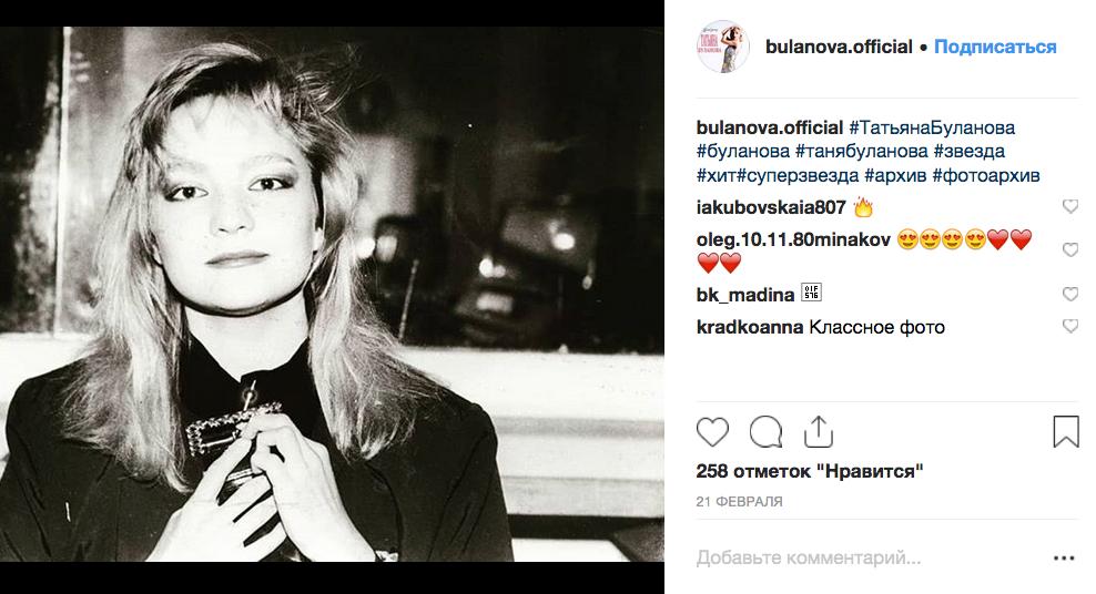 Татьяна Буланова в молодости. Фото Скриншот Instagram: @bulanova.official