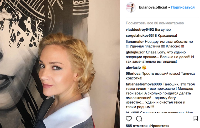 Татьяна Буланова сейчас. Фото Скриншот Instagram: @bulanova.official