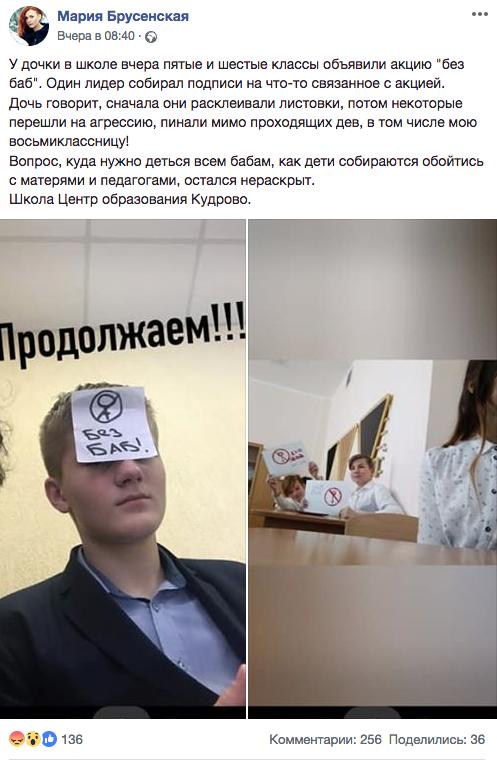 Пинали девочек в честь 8 марта: в Ленобласти мальчики устроили странную акцию. Фото скриншот https://www.facebook.com/permalink