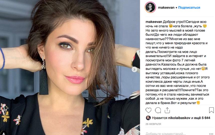 Анастасия Макеева, фотоархив. Фото скриншот  www.instagram.com/makeevan/
