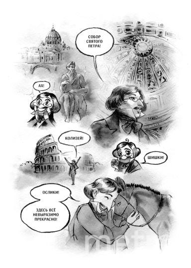 """Комикс выполнен в серой гамме. Фото предоставлено героиней материала, """"Metro"""""""