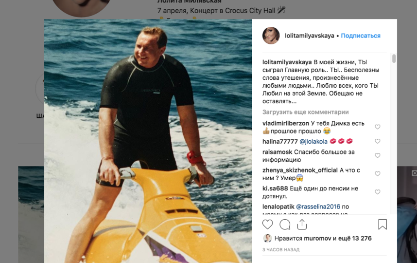 Та самая фотография, которая вызвала обсуждение. Фото скриншот https://www.instagram.com/lolitamilyavskaya/