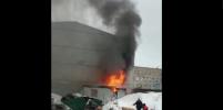 В Петербурге полыхал вагончик: очевидцев напугал черный дым
