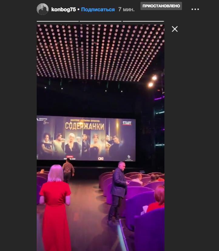 """В Петербурге показали первые серии """"Содержанок"""". Фото скриншот https://www.instagram.com/konbog75/"""