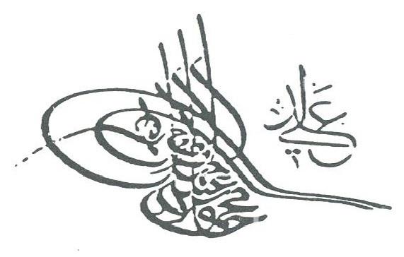 Коллекция каллиграфических подписей-монограмм османских султанов и крымских ханов.. Фото Предоставлено организаторами