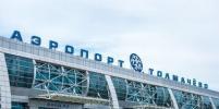 Самолёт до Москвы не смог улететь из Толмачёво
