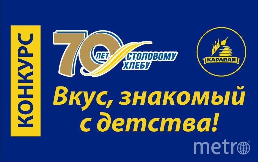 """Новый конкурс """"Вкус, знакомый с детства!"""". Фото """"Metro"""""""