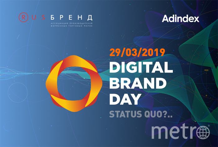 Digital Brand Day, конференция. Фото Предоставлено организаторами