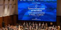 Шестой Транссибирский Арт-Фестиваль стартовал в регионе