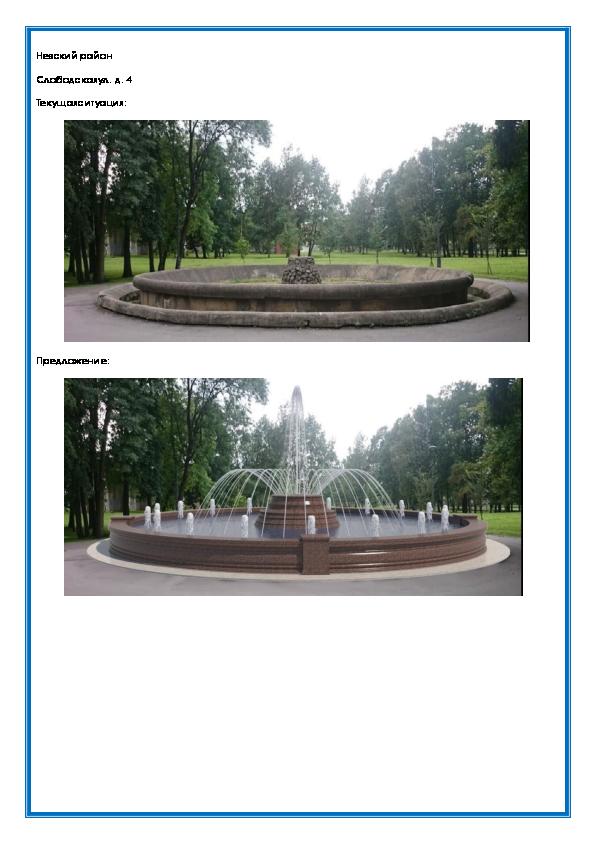 """Так, по мнению создававших проект экспертов, уже летом может выглядеть фонтан на Каменноостровском проспекте. Фото https://www.gov.spb.ru/gov/admin/polls/5/, """"Metro"""""""