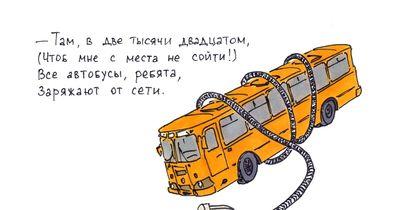Художник показал в шаржах транспорт будущего в Петербурге
