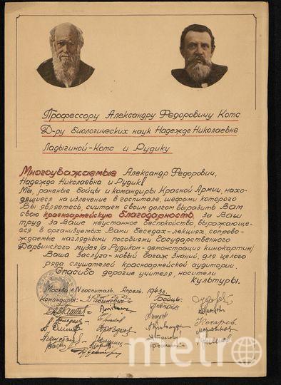 Благодарность красноармейцев к основателю музея Александру Котсу. Фото предоставлено ГАУК «Мосгортур»