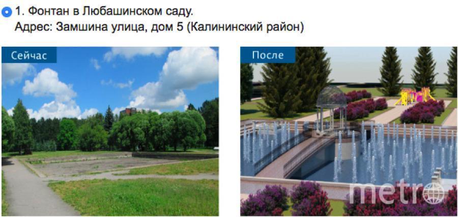 """Фонтан в Любашинском саду. Фото администрация Санкт-Петербурга, """"Metro"""""""