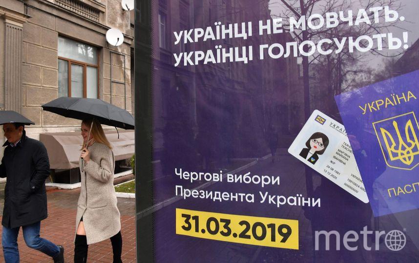Украинцы сделают свой выбор 31 марта. Фото AFP