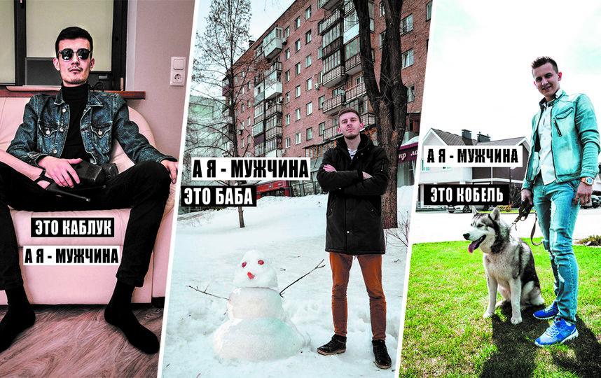 Ироничными мемами парни решили показать, что они тоже ежедневно страдают от притеснения. Фото Алёна Евстратова, vk.com