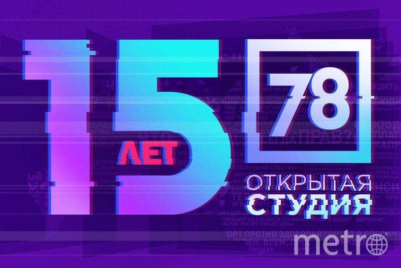 """""""Открытая студия"""" выходит в эфире Телеканала """"78"""". Фото """"Metro"""""""
