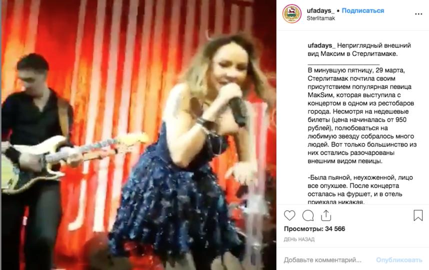 Скриншот видео .instagram.com/ufadays_.
