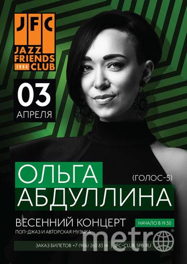 Фестиваль джаза в Петербурге. Фото Предоставлено организаторами