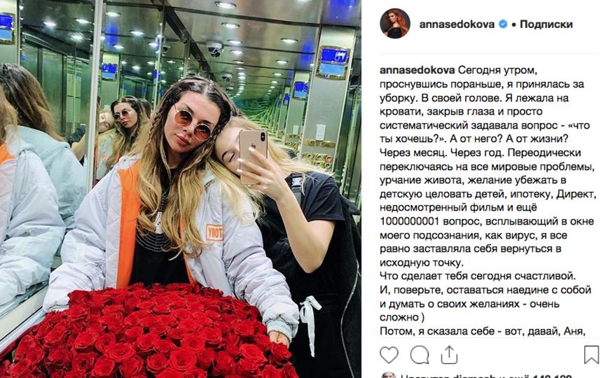 Анна Седокова, фотоархив. Фото скриншот https://www.instagram.com/annasedokova/