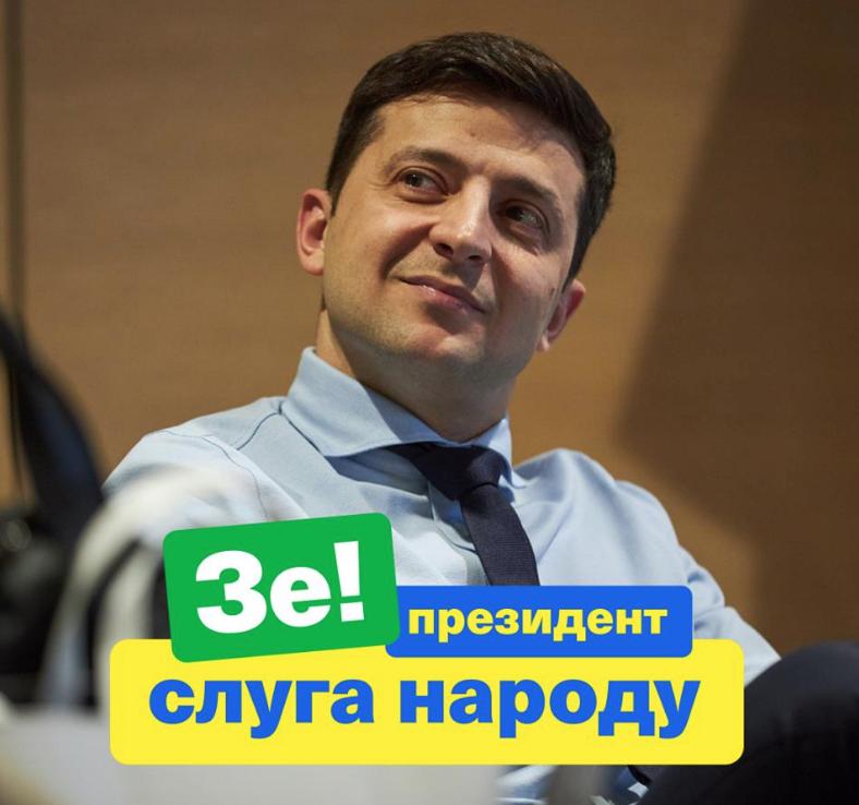 Владимир Зеленский, кандидат в президенты Украины. Фото скриншот https://www.facebook.com/ze2019official/