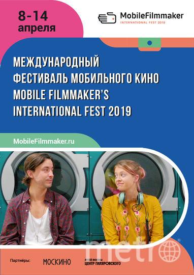 """Фестиваль """"Mobile Filmmaker's International Fest"""" - первый фестиваль кино, снятого на мобильник. Фото Предоставлено организаторами"""
