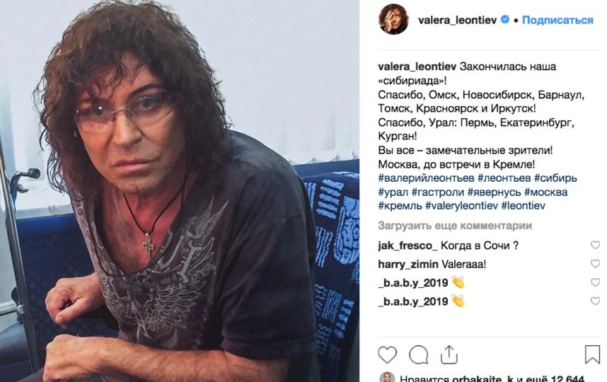 Валерий Леонтьев, фотоархив. Фото скриншот www.instagram.com/valera_leontiev/
