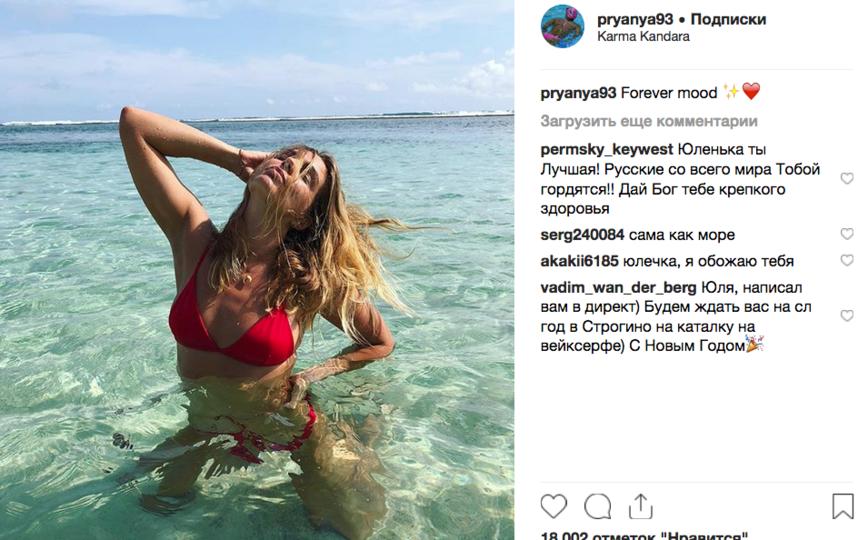 Юлия Ефимова, фотоархив. Фото скриншот www.instagram.com/pryanya93/