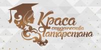 В Казани выберут самую красивую студентку