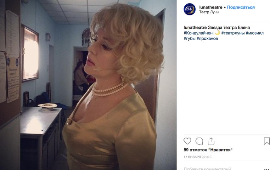 Елена Кондулайнен, фотоархив. Фото скриншот Instagram