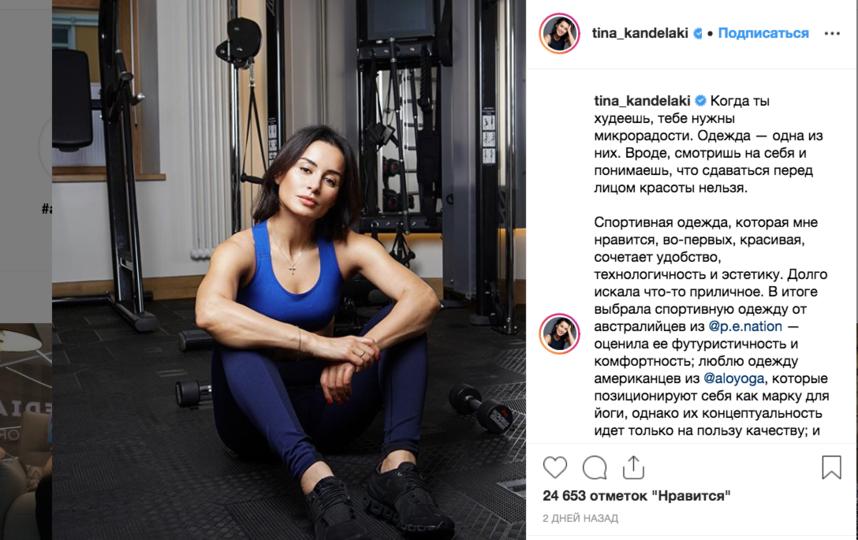 Скриншот instagram.com/tina_kandelaki.