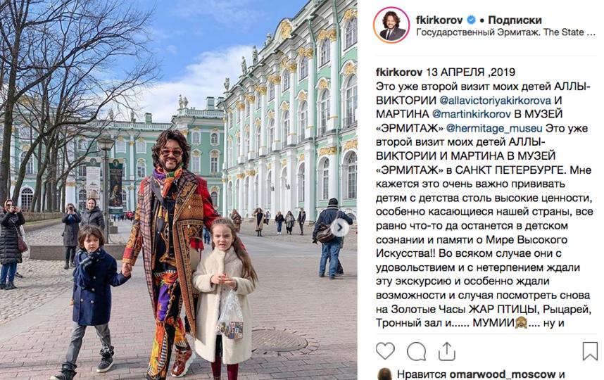Филипп Киркоров посетил Эрмитаж вместе с детьми. Фото скриншот www.instagram.com/fkirkorov/
