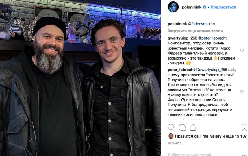Сергей Полунин, фотоархив. Фото скриншот www.instagram.com/poluninink/