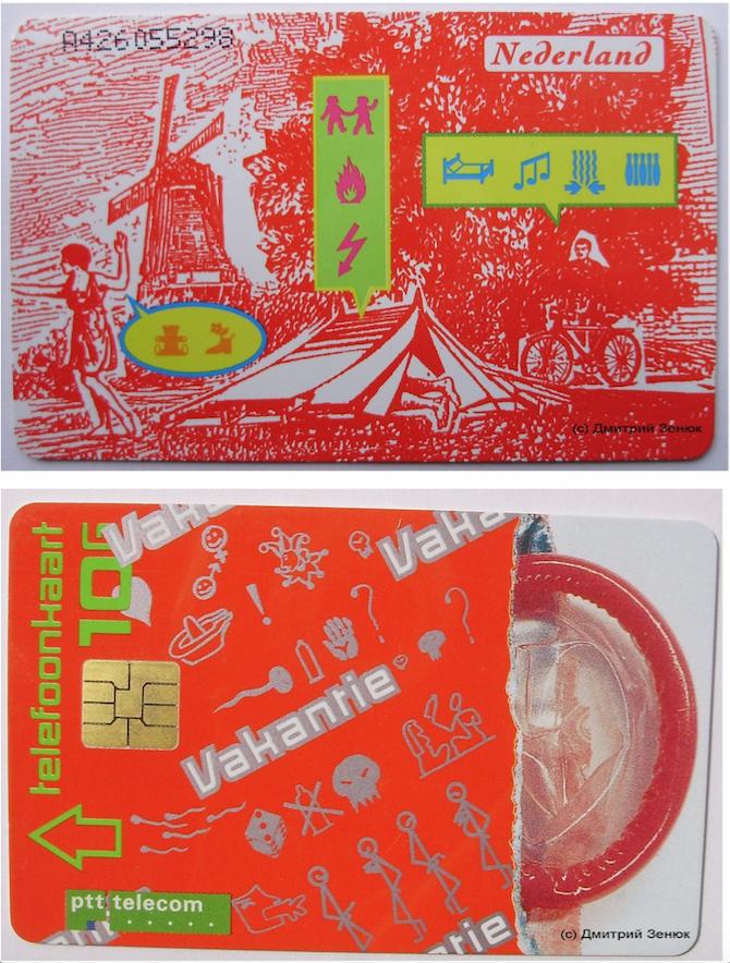 Телефонная карточка с презервативной тематикой, выпускавшаяся в Голландии. Фото предоставил Дмитрий Зенюк
