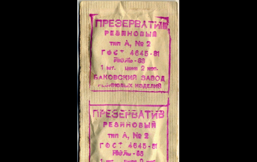 Советский презерватив «Размер номер 2», который потом эволюционирует до «Изделия номер 2», 1983 год. Фото предоставил Дмитрий Зенюк