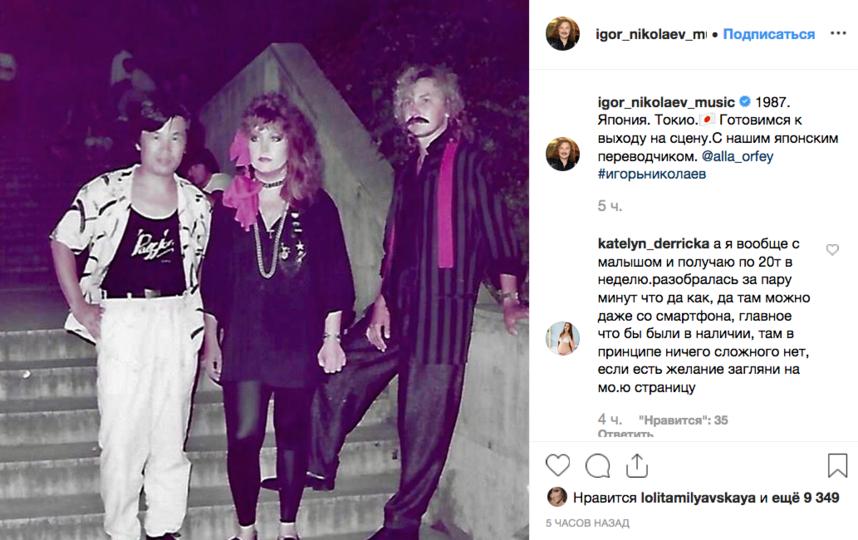 Редкие фото Аллы Пугачевой на странице Игоря Николаева. Фото Скриншот Instagram: @igor_nikolaev_music